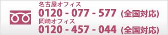 0120-077-577 愛知県を中心に全国対応