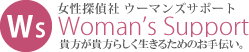 探偵愛知 浮気調査愛知 ウーマンズサポート 女性探偵