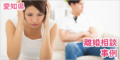 愛知県探偵 離婚相談事例