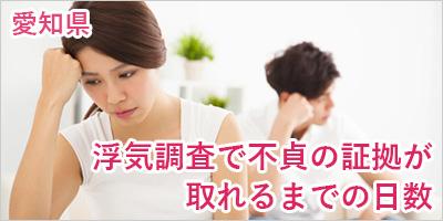 愛知県 浮気調査で不貞の証拠が取れるまでの日数