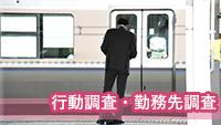 探偵名古屋 行動調査・勤務先調査