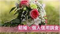 探偵愛知(名古屋)結婚・個人信用調査