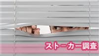 探偵名古屋 ストーカー調査
