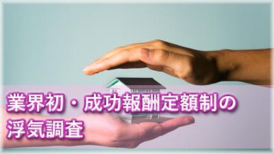 名古屋 業界初・成功報酬定額制の浮気調査