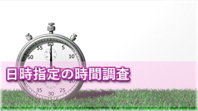 名古屋 日時指定の時間調査 1稼働4時間6万円